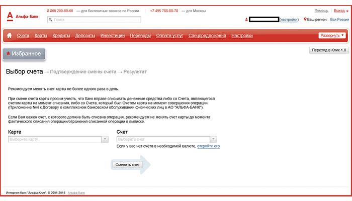 банк россия погашение кредита кредит 50000 на 6 месяцев