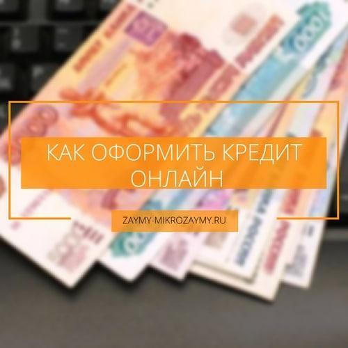 микрофинансы без отказа