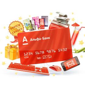 альфа банк изготовление кредитной карты