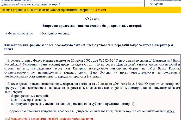 Закон о кредитных историях 218 фз
