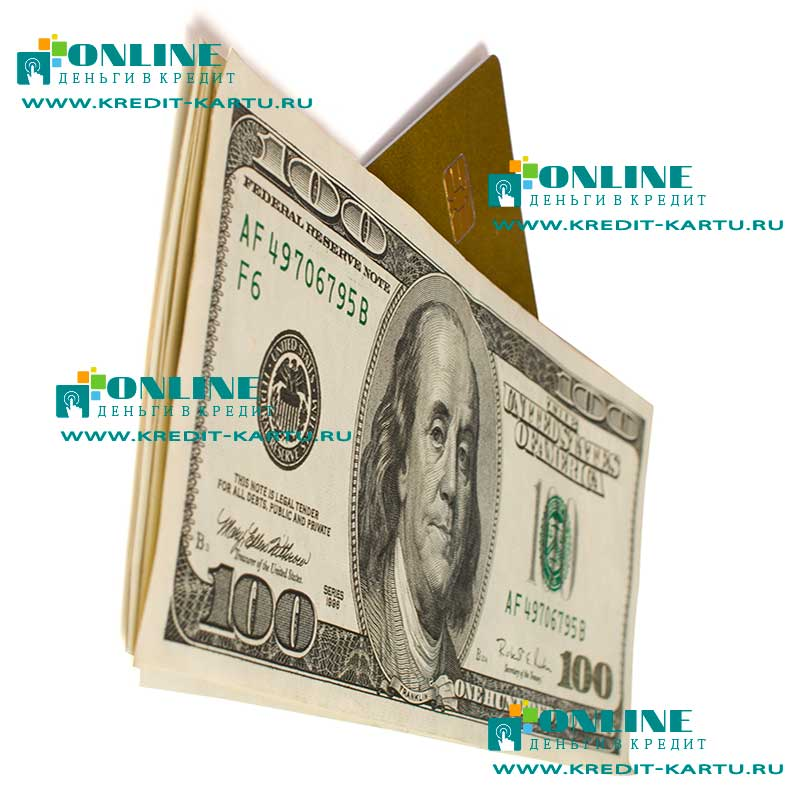 Срочно нужны деньги до зарплаты но ки плохая на карточку