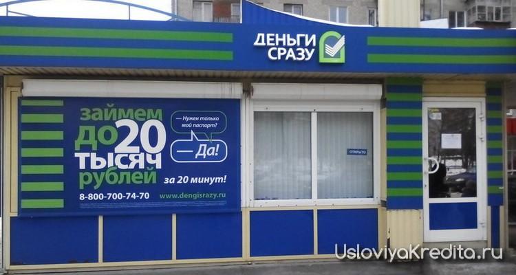 В каком банке дают кредит с 19