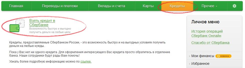 онлайн заявка на кредит наличными сбербанк россии московский кредитный банк вклады