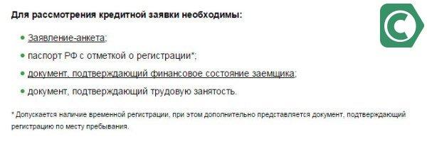 почта банк кредит наличными онлайн москва